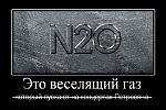 Нажмите на изображение для увеличения.  Название:n2o.jpg Просмотров:105 Размер:88.0 Кб ID:12017
